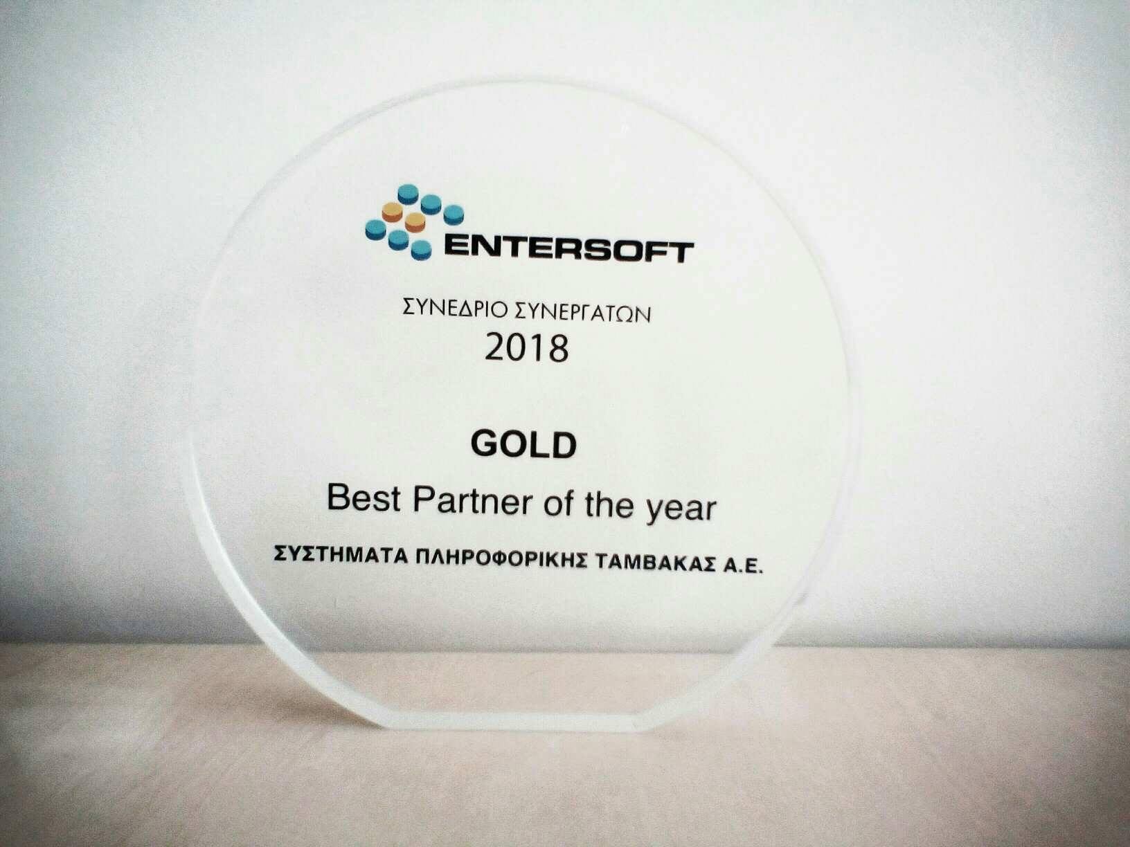 Η Business Software είναι ο Best Partner της Entersoft για το 2017